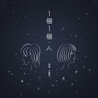 一個一個人 (feat. 王貳浪)