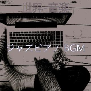 世界 - 音楽