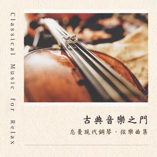 古典音樂之門:忘憂現代鋼琴.弦樂曲集 (Classical Music for Relax)