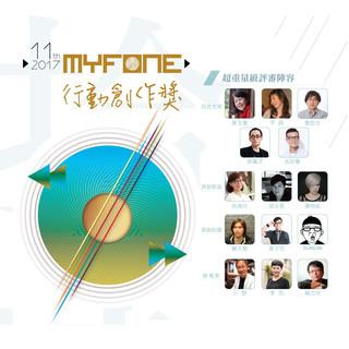 第十一屆 myfone 行動創作獎