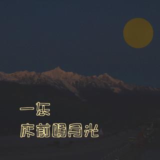 床前明月光