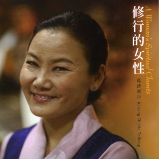 修行的女性 (A Woman's Spiritual Chants)