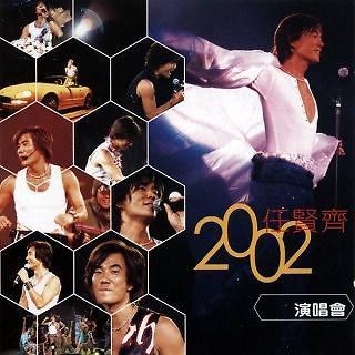 2002 任賢齊演唱會