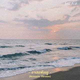 Tah Ter Fung Yoo (Acoustic Version)