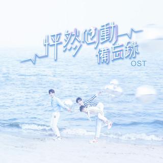 暗戀 (迷你劇怦然心動備忘錄主題曲) (feat. NINE PERCENT 王子異)