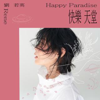 快樂天堂 【Happy Paradise】