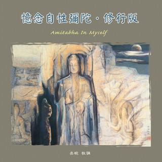 奕睆佛曲唱頌 (34):憶念自性彌陀 (修行版) Amitabha In Myself