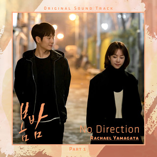 春夜 No Direction (From \'One Spring Night\' (Original Television Soundtrack), Pt. 1)