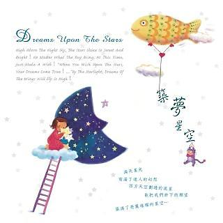 築夢星空 (Dreams Upon The Stars)