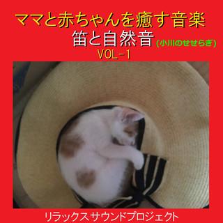 ママと赤ちゃんを癒す音楽 オルゴール作品集 VOL-1 ~笛と小川のせせらぎ~ (A Musical Box Rendition of Mama To Akachan Wo Iyasu Ongaku Vol-1 Whistle and Stream (Relax Sound))
