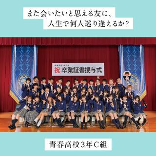 また会いたいと思える友に、人生で何人巡り逢えるか? (Special Edition) (Mata Aitaito Omoeru Tomoni, Jinseide Nannin Meguriaeruka ? (Special Edition))