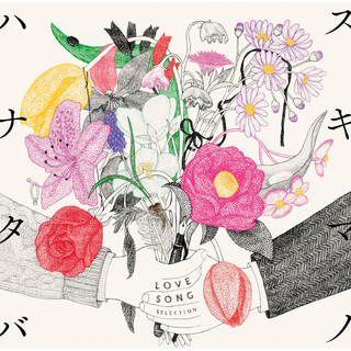 スキマノハナタバ ~Love Song Selection~ (Sukima No Hanataba Love Song Selection)