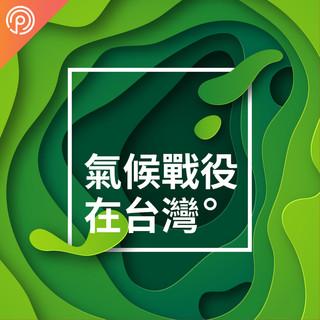 氣候戰役在台灣