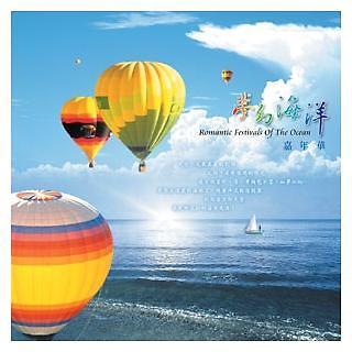 夢幻海洋嘉年華 (Romantic Festivals Of The Ocean)
