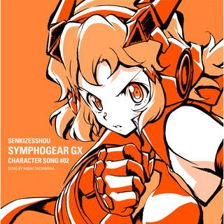 戰姬絕唱 SYMPHOGEAR GX Character Songs 2