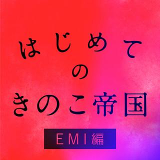 はじめてのきのこ帝国 EMI編 (Hajimeteno Kinokoteikoku EMI Edition)