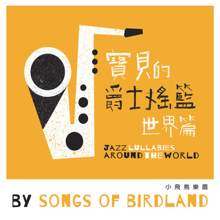 寶貝的爵士搖籃 - 世界篇 (Jazz Lullabies Around The World)