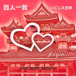 百人一首 いにしえ恋歌 (Love Letter Samurai)