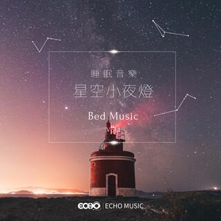 睡眠音樂.星空小夜燈 Bed Music Vol.1