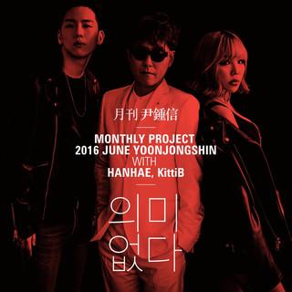Monthly Project 2016 June Yoon Jong Shin