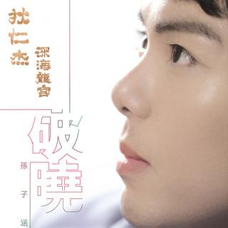 破曉 (電影狄仁杰之深海龍宮主題曲)