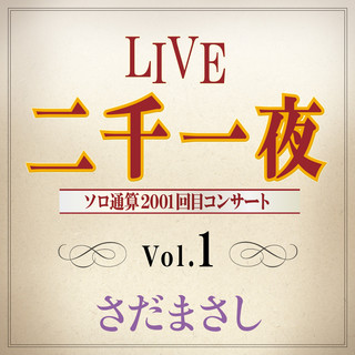 LIVE 二千一夜 Vol.1 (Live Nisen Ichiya Vol. 1)
