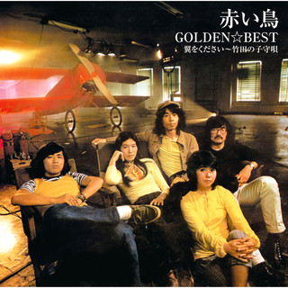 GOLDEN BEST / The Red Birds Tsubasao Kudasai - Takedano Komori Uta