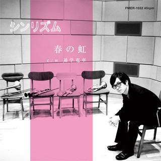 春の虹 (Haru No Niji)