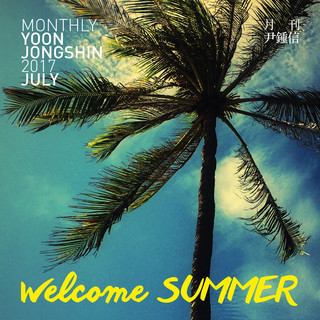 Monthly Project 2017 July Yoon Jong Shin