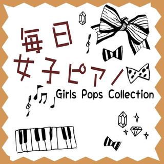 毎日女子ピアノ Girls Pops Collection (Everyday Pops by Piano for Girls)