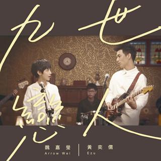 九世戀人(改編對唱版) (feat. 原唱 黃奕儒Ezu)