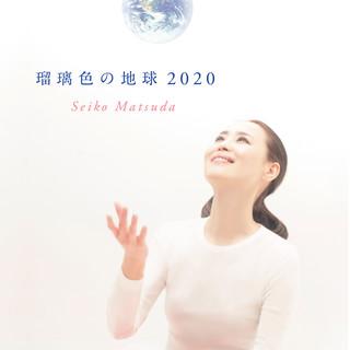 瑠璃色の地球 (2020) (Ruriirono Chikyuu (2020))