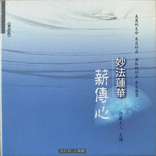靜思人文 - 妙法蓮華薪傳心