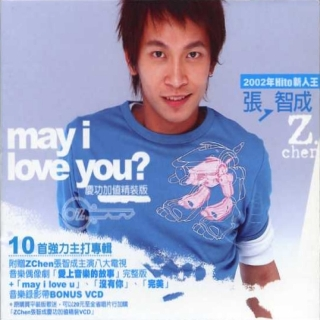May I Love U