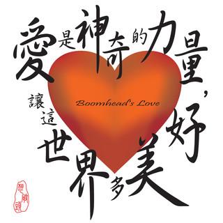 愛是神奇的力量,讓這世界多美好