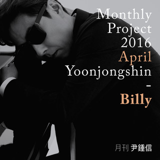 Monthly Project 2016 April Yoon Jong Shin