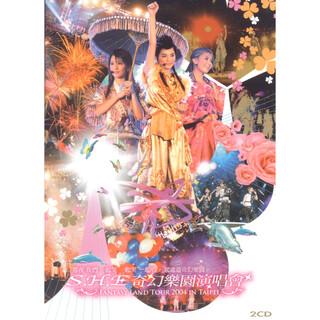 奇幻樂園演唱會