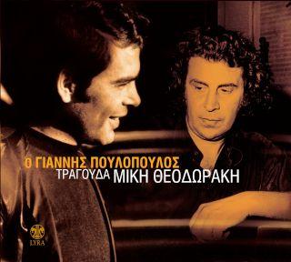 O Giannis Poulopoulos Tragouda Miki Theodoraki