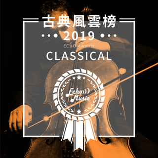 古典風雲榜2019    Classical - ECHO Awards 2019