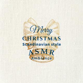 北歐自然ASMR輕旅行:聖誕音樂篇 (Merry Christmas Scandinavian style ASMR Ambience)