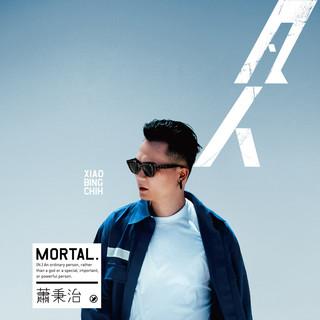 凡人 <Mortal>