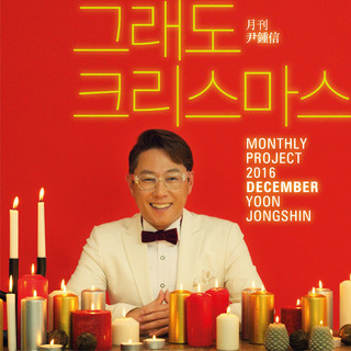 Monthly Project 2016 December Yoon Jong Shin