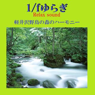 1/f ゆらぎ Relax Sound 軽井沢野鳥の森のハーモニー VOL-2 (1/f Yuragi Relax Sound Karuizawa Yacho No Mori No Harmony Vol-2)