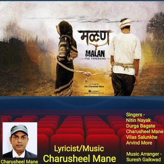 Malan (Official Motion Picture Soundtrack)