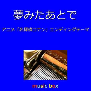 夢みたあとで ~アニメ「名探偵コナン」エンディングテーマ~(オルゴール) (Yume Mita Atode (Music Box))