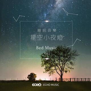 睡眠音樂.星空小夜燈 Bed Music Vol.2