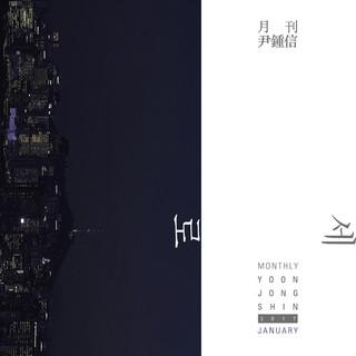 Monthly Project 2017 January Yoon Jong Shin