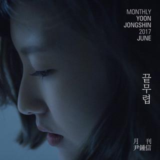 Monthly Project 2017 June Yoon Jong Shin