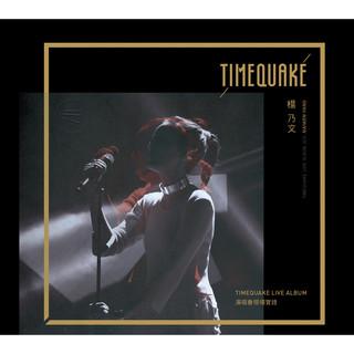 楊乃文 TIMEQUAKE 演唱會現場實錄 (搶聽)