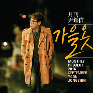 Monthly Project 2016 September Yoon Jong Shin